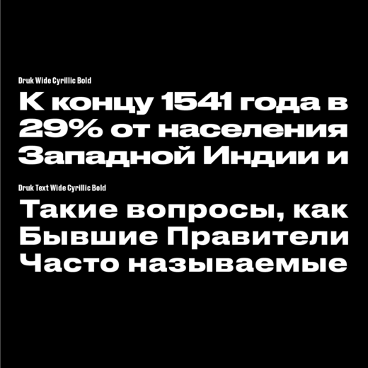 Commercial Type » News » New Release: Cyrillic support added